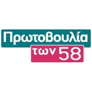 protovoulia58